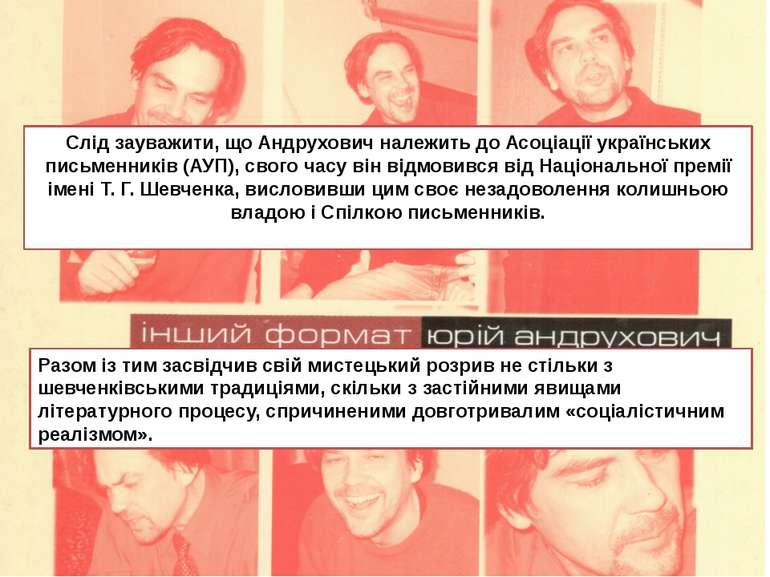 Слід зауважити, що Андрухович належить до Асоціації українських письменників ...