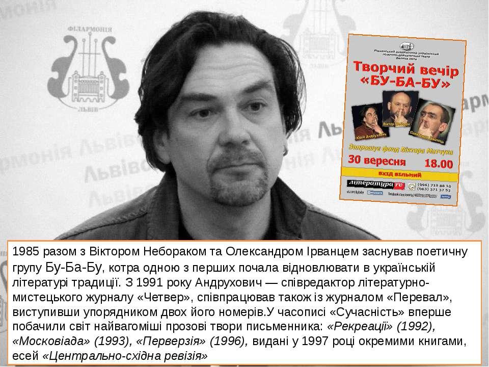 1985 разом з Віктором Небораком та Олександром Ірванцем заснував поетичну гру...
