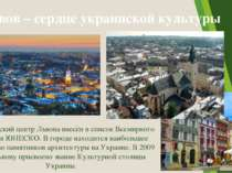 Львов – сердце украинской культуры Исторический центр Львова внесён в список ...