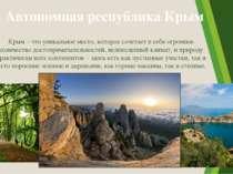 Автономная республика Крым Крым – это уникальное место, которое сочетает в се...