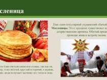 Масленица Еще один популярный украинский обычай — неделя Масленицы. Этот праз...