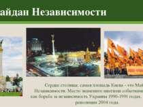 Сердце столицы, самая площадь Киева - это Майдан Независимости. Место знамени...