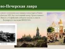 Киево-Печерская лавра С момента своего основания как пещеры монастыря в Киево...