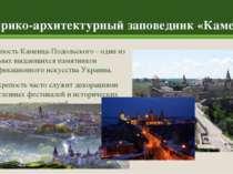 Историко-архитектурный заповедник «Каменец» Старая крепость Каменца-Подольско...