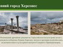 Древний город Херсонес Основанный древними греками на Гераклейском полуостров...