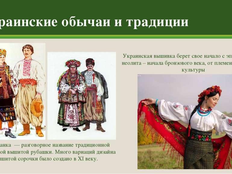 Украинские обычаи и традиции Украинская вышивка берет свое начало с эпохи поз...