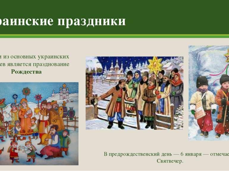 Украинские праздники Одним из основных украинских обычаев является празднован...