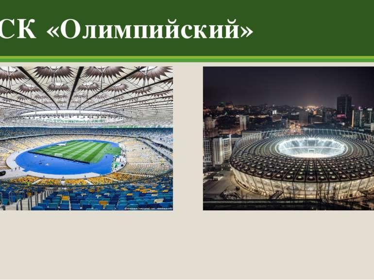 «Олимпийский» является основным местом проведения домашних матчей национально...