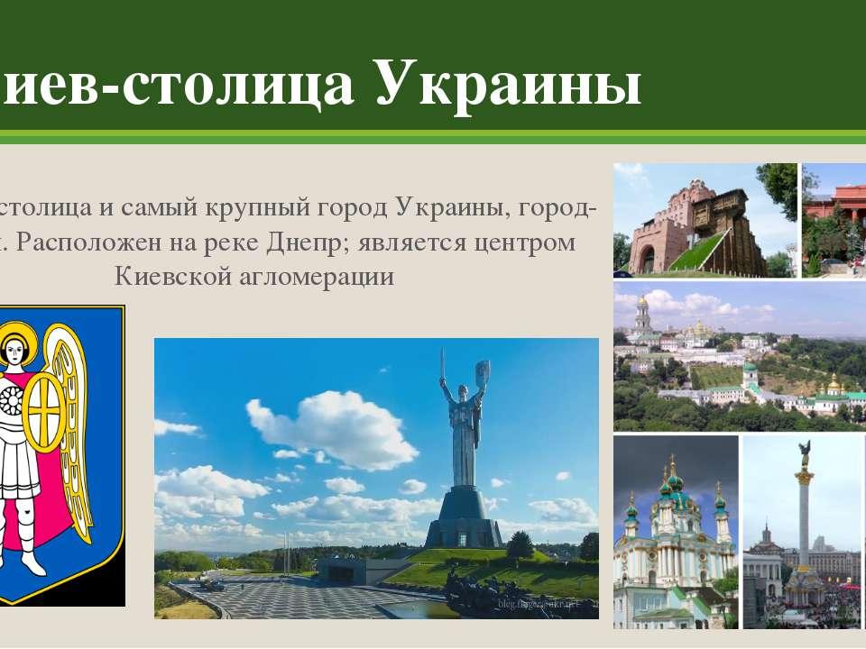 Киев - столица и самый крупный город Украины, город-герой. Расположен на реке...