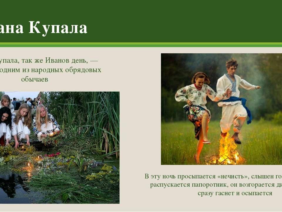 Ивана Купала Ивана Купала, так же Иванов день, — является одним из народных о...