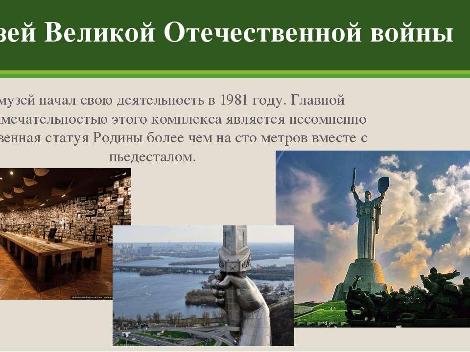 Музей Великой Отечественной войны Этот музей начал свою деятельность в 1981 г...