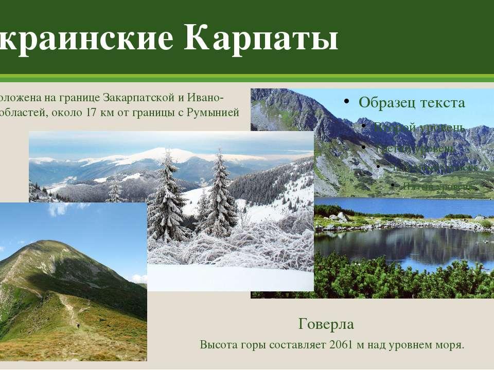 Украинские Карпаты Высота горы составляет 2061 м над уровнем моря. Говерла ра...