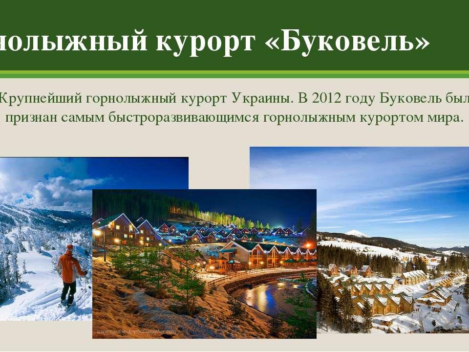 Горнолыжный курорт «Буковель» Крупнейший горнолыжный курорт Украины. В 2012 г...