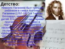 Никколо Паганини был третьим ребёнком в семье Антонио Паганини (1757-1817) и ...
