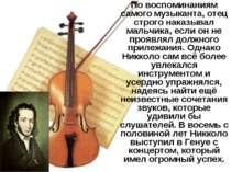 По воспоминаниям самого музыканта, отец строго наказывал мальчика, если он не...