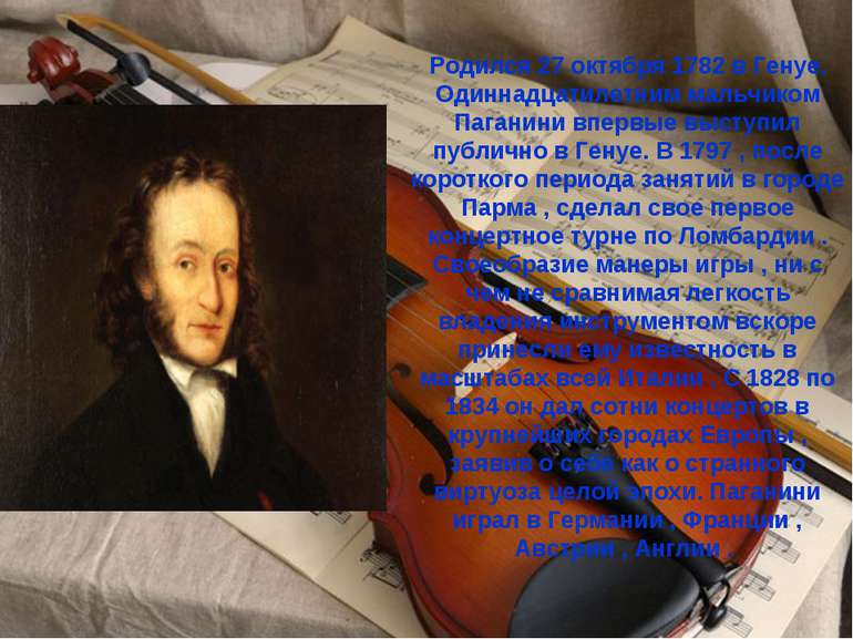 Родился 27 октября 1782 в Генуе. Одиннадцатилетним мальчиком Паганини впервые...