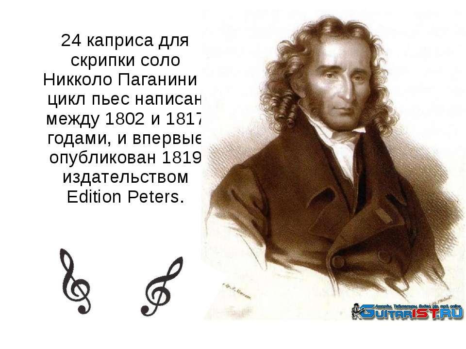 24 каприса для скрипки соло Никколо Паганини - цикл пьес написан между 1802 и...