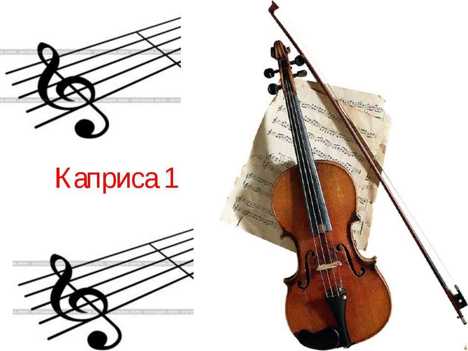 Каприса 1