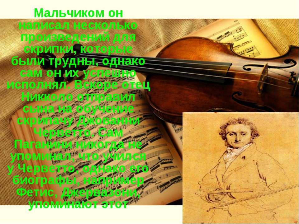 Мальчиком он написал несколько произведений для скрипки, которые были трудны,...