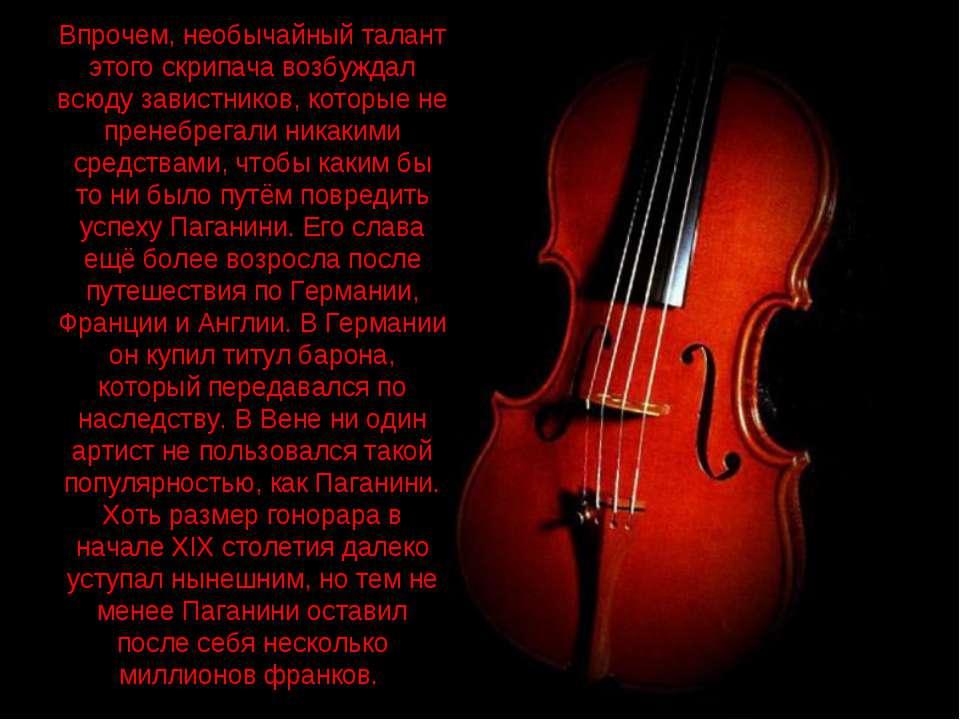 Впрочем, необычайный талант этого скрипача возбуждал всюду завистников, котор...