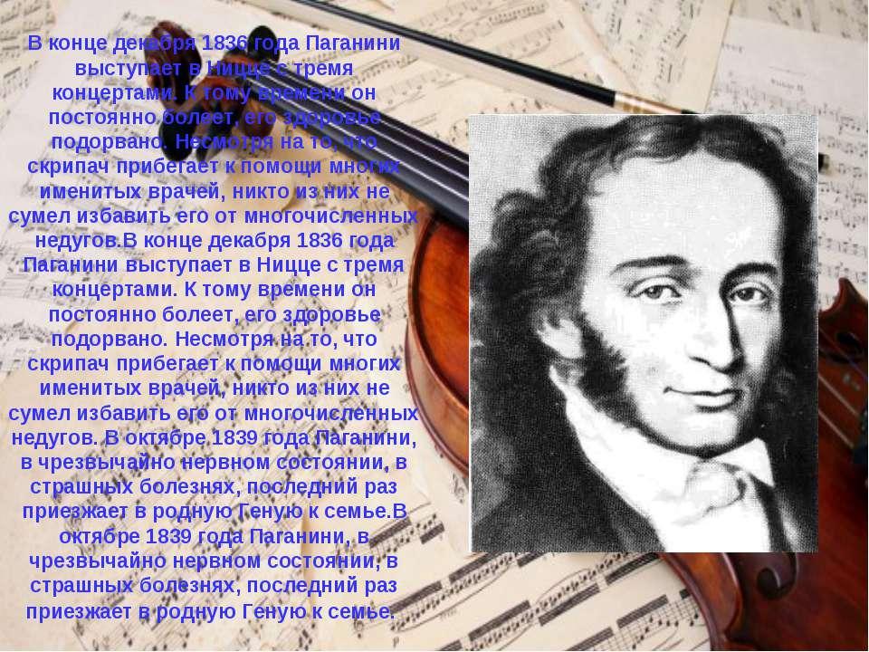 В конце декабря 1836 года Паганини выступает в Ницце с тремя концертами. К то...