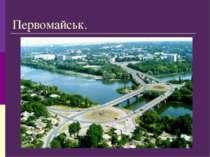 Первомайськ.