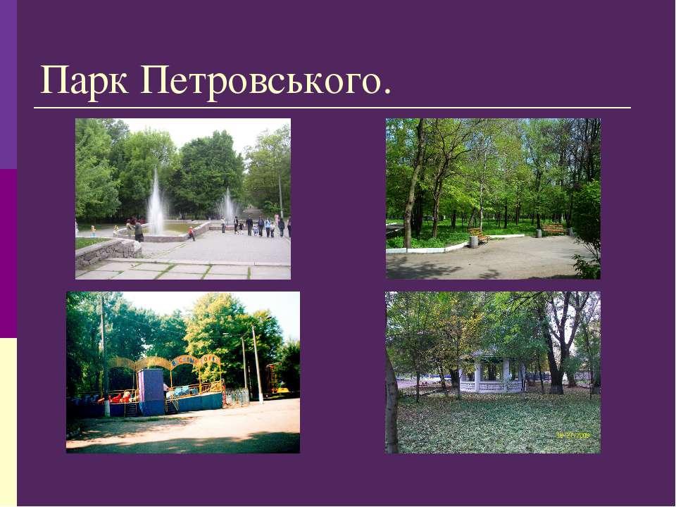 Парк Петровського.