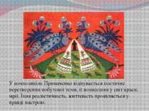У композиціях Примаченко відчувається поетичне перетворення побутової теми, ї...
