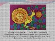 Правда настрою зберігається і у фантастичних композиціях Примаченко. Народна ...