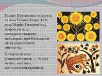 Талант Примаченко відкрила киянка Тетяна Флору. 1936 року Марію Oвксентіївну ...