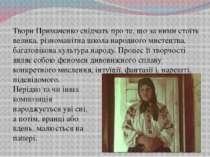 Твори Примаченко свідчать про те, що за ними стоїть велика, різноманітна школ...