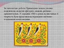 За типологією роботи Примаченко можна умовно поділити на сюжетні (фігурні), з...