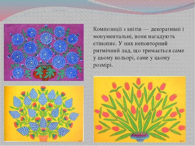 Композиції з квітів— декоративні і монументальні, вони нагадують стінопис. У...