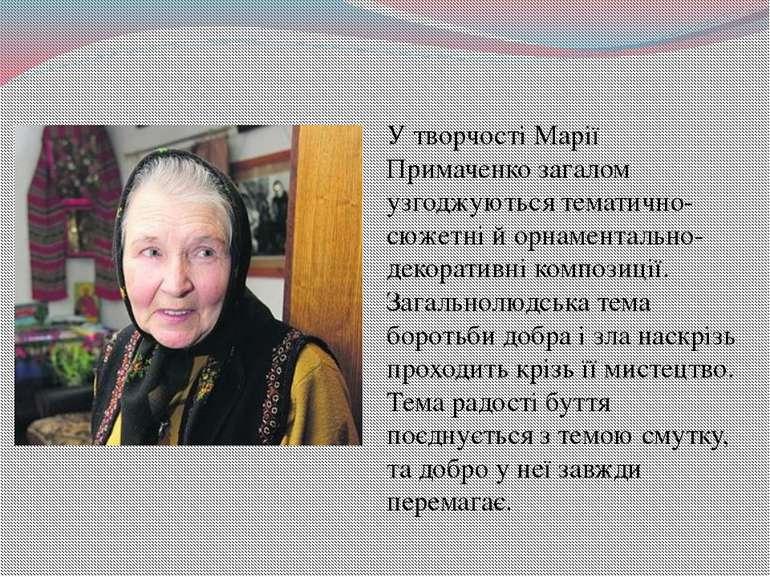 У творчості Марії Примаченко загалом узгоджуються тематично-сюжетні й орнамен...