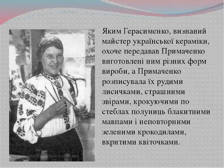 Яким Герасименко, визнаний майстер української кераміки, охоче передавав Прим...