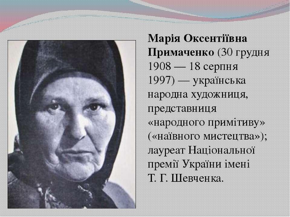 Марія Оксентіївна Примаченко (30грудня 1908— 18 серпня 1997)— українська н...