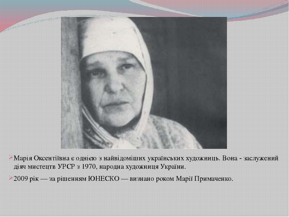 Марія Оксентіївна є однією з найвідоміших українських художниць. Вона - заслу...
