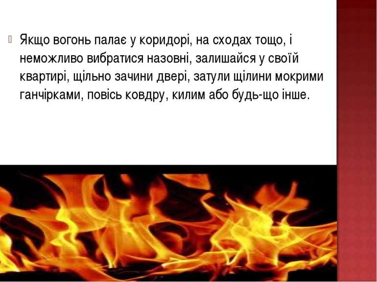 Якщо вогонь палає у коридорі, на сходах тощо, і неможливо вибратися назовні, ...