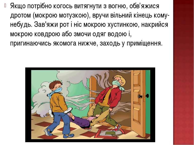 Якщо потрібно когось витягнути з вогню, обв'яжися дротом (мокрою мотузкою), в...