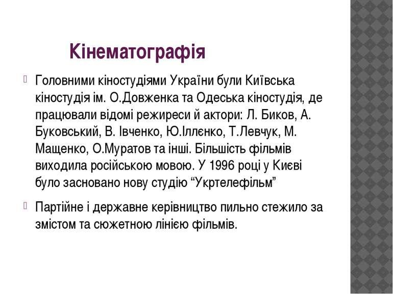 Кінематографія Головними кіностудіями України були Київська кіностудія ім. О....