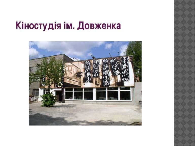 Кіностудія ім. Довженка