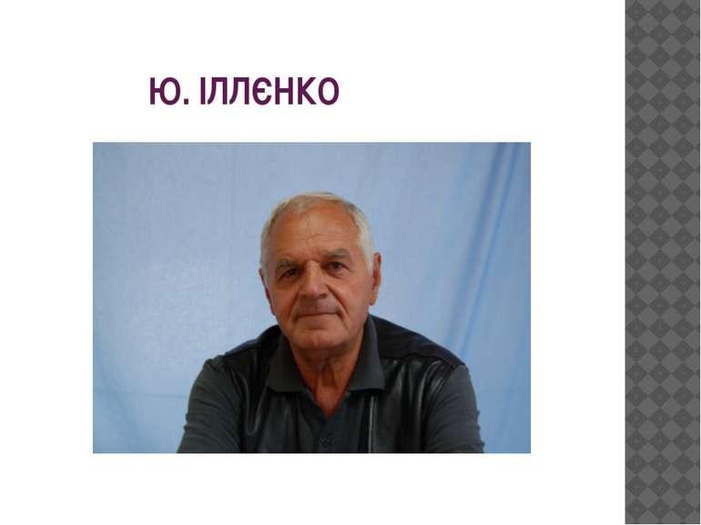 Ю. ІЛЛЄНКО