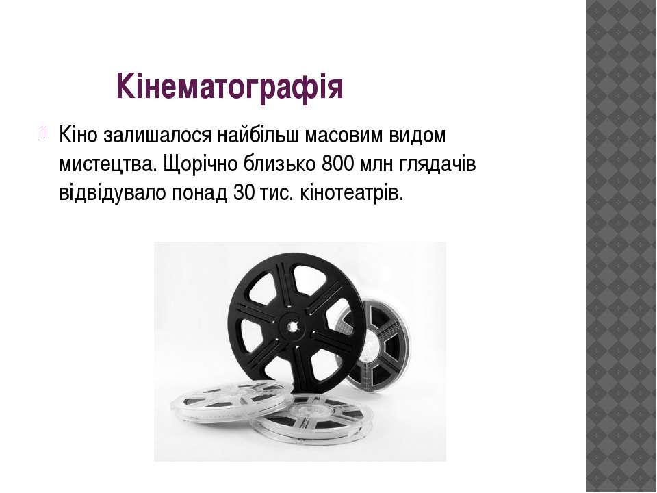 Кінематографія Кіно залишалося найбільш масовим видом мистецтва. Щорічно близ...