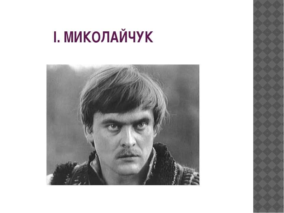 І. МИКОЛАЙЧУК