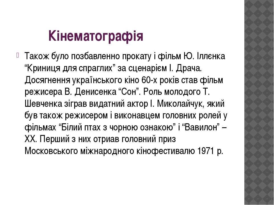 """Кінематографія Також було позбавленно прокату і фільм Ю. Іллєнка """"Криниця для..."""