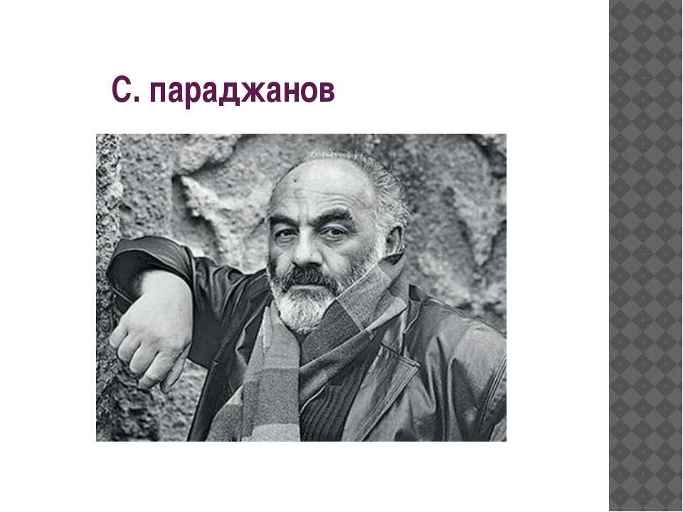 С. параджанов