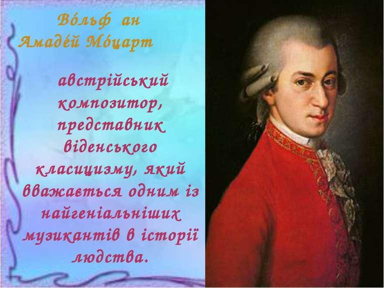 Вóльфґанґ Амадéй Мóцарт австрійський композитор, представник віденського клас...