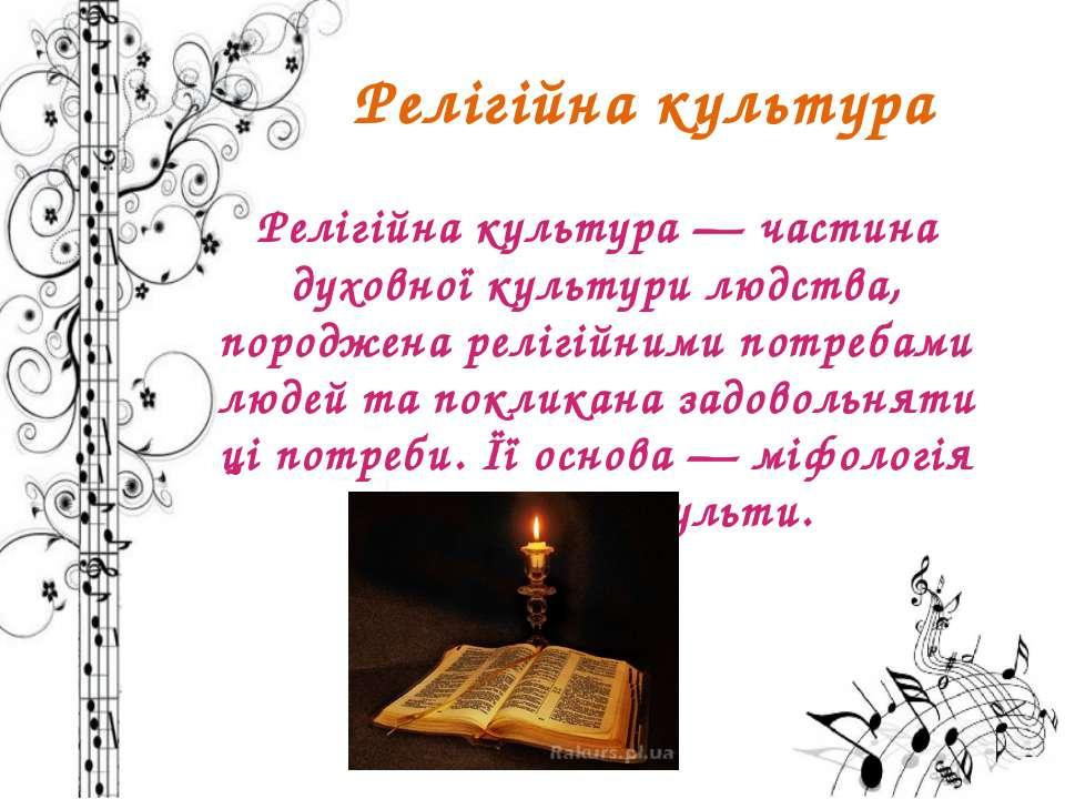 Релігійна культура Релігійна культура — частина духовної культури людства, по...