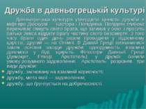 Дружба в давньогрецькій культурі Давньогрецька культура утвердила цінність др...