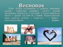 Висновок Отже, історія становлення та розвитку феномена дружби, теоретична ро...